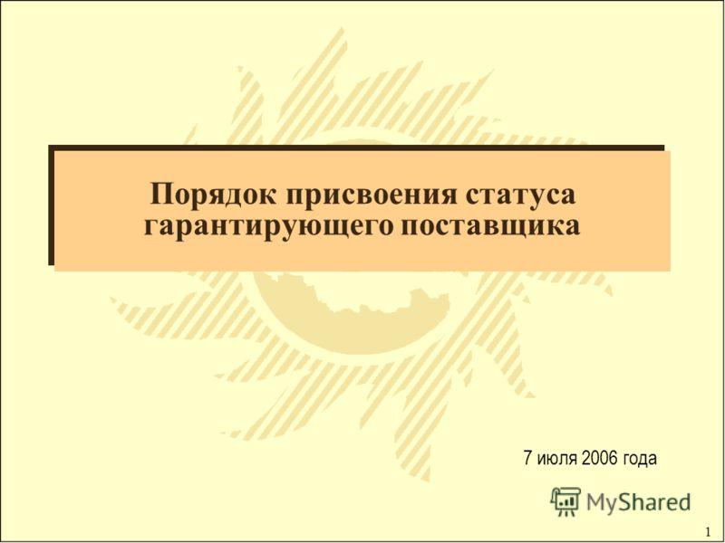 1 Порядок присвоения статуса гарантирующего поставщика 7 июля 2006 года