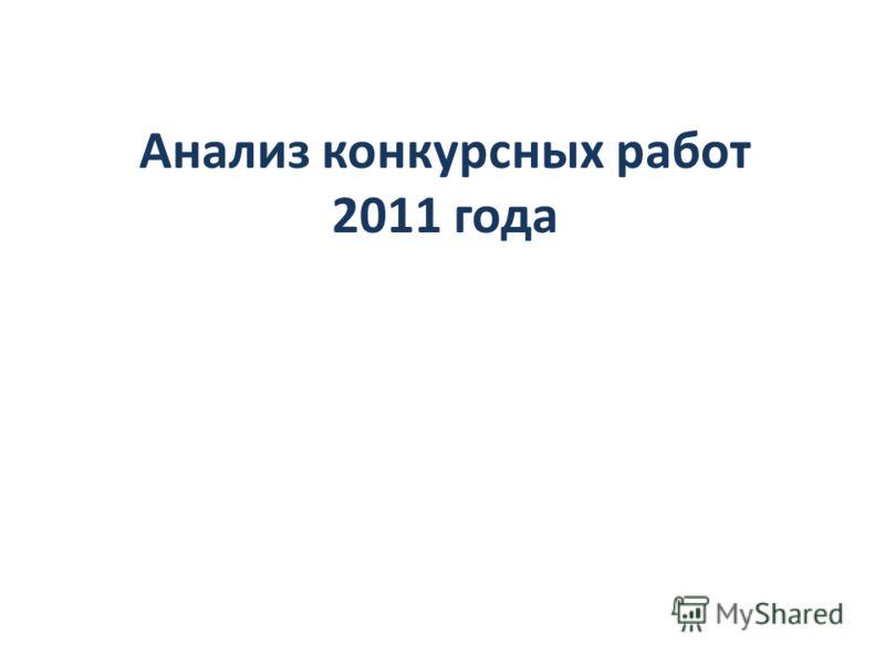 Анализ конкурсных работ 2011 года