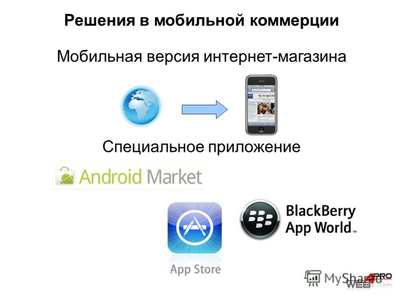 Решения в мобильной коммерции Мобильная версия интернет-магазина Специальное приложение