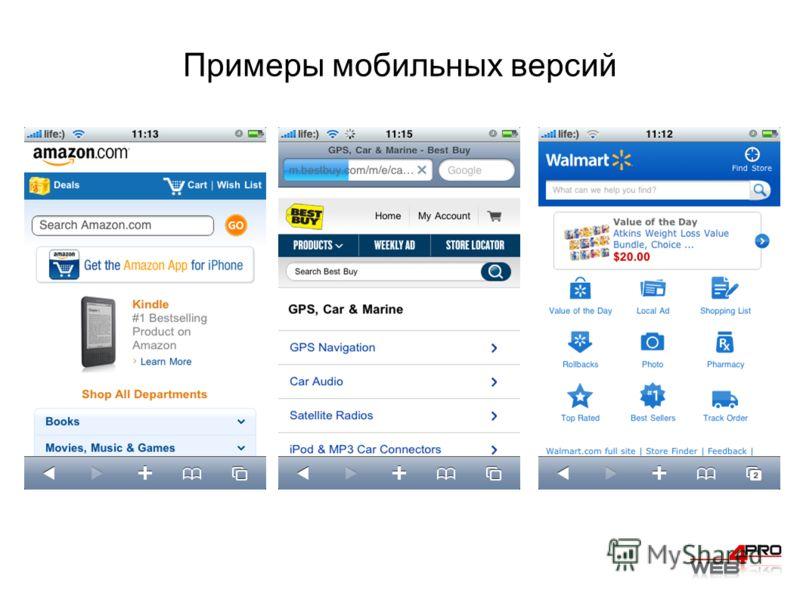 Примеры мобильных версий