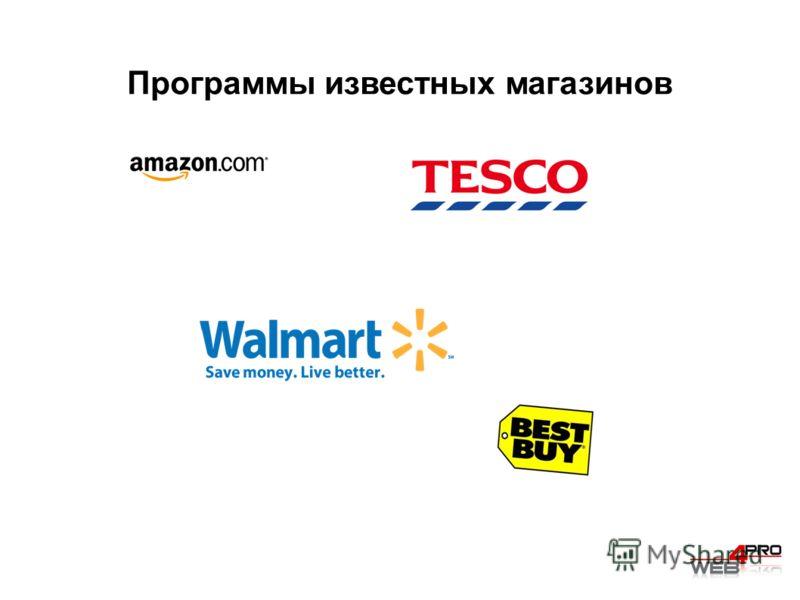 Программы известных магазинов