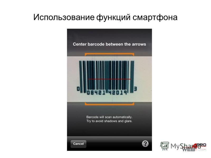 Использование функций смартфона