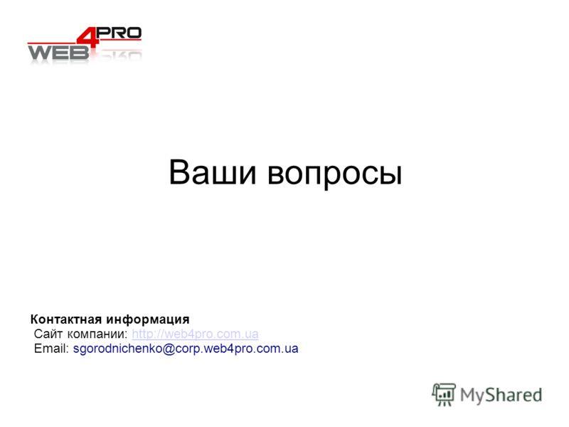 Ваши вопросы Контактная информация Сайт компании: http://web4pro.com.uahttp://web4pro.com.ua Email: sgorodnichenko@corp.web4pro.com.ua