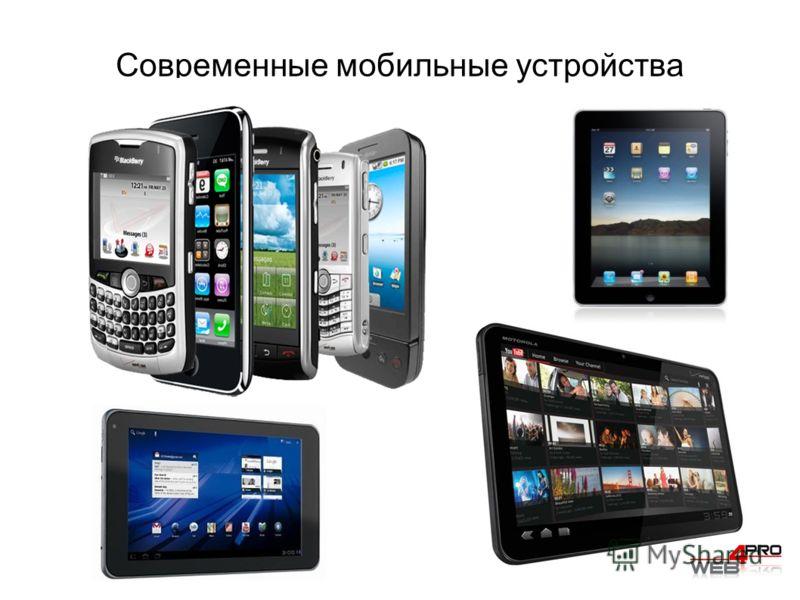 Современные мобильные устройства