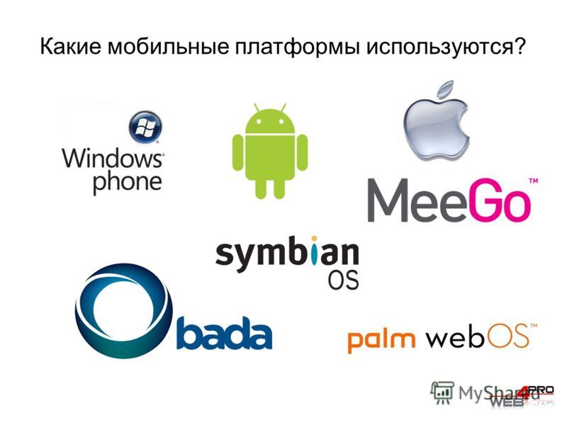 Какие мобильные платформы используются?