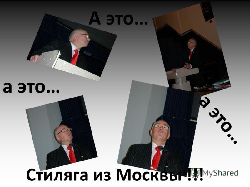 Стиляга из Москвы !!! А это… а это…