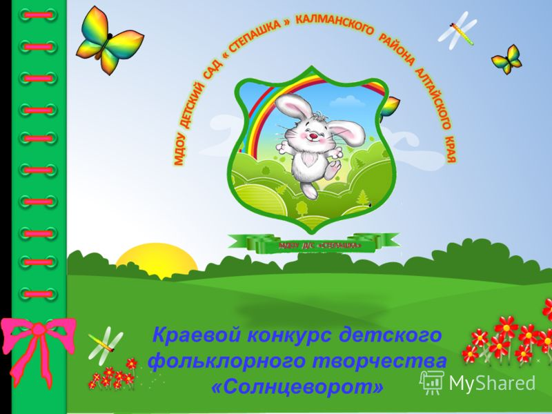 Краевой конкурс детского фольклорного творчества «Солнцеворот»