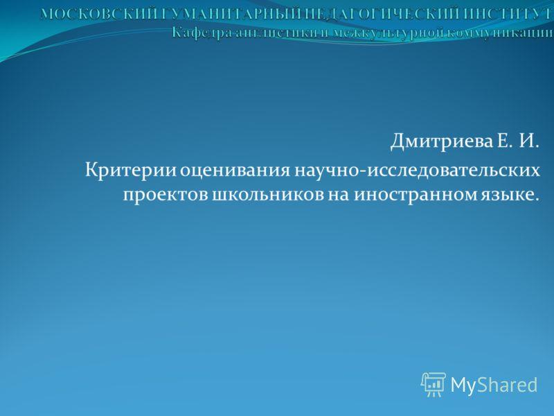 Дмитриева Е. И. Критерии оценивания научно-исследовательских проектов школьников на иностранном языке.