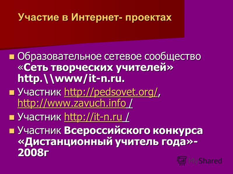Образовательное сетевое сообщество «Сеть творческих учителей» http.\\www/it-n.ru. Образовательное сетевое сообщество «Сеть творческих учителей» http.\\www/it-n.ru. Участник http://pedsovet.org/, http://www.zavuch.info / Участник http://pedsovet.org/,