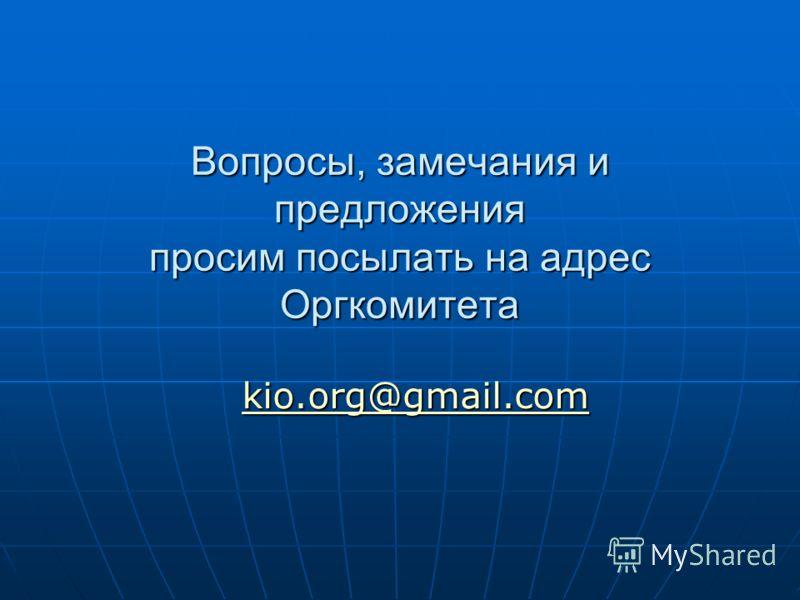 Вопросы, замечания и предложения просим посылать на адрес Оргкомитета kio.org@gmail.com