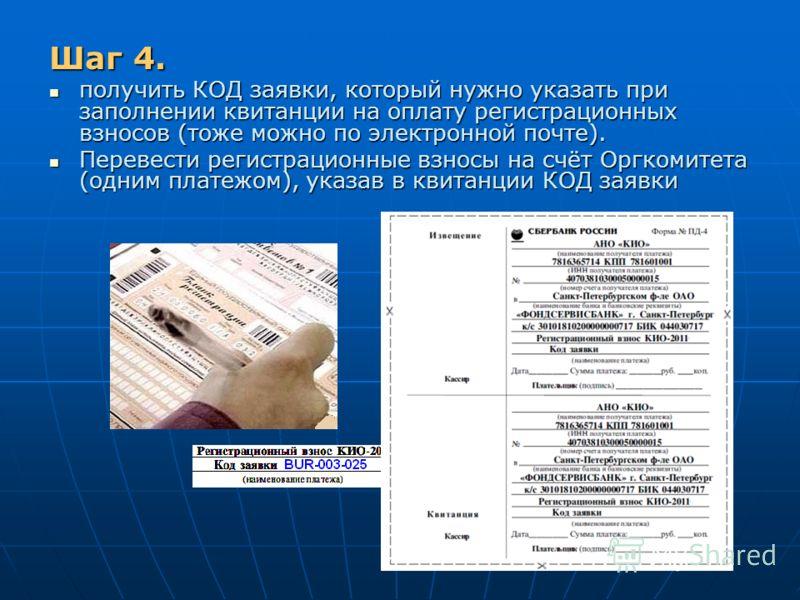 Шаг 4. получить КОД заявки, который нужно указать при заполнении квитанции на оплату регистрационных взносов (тоже можно по электронной почте). получить КОД заявки, который нужно указать при заполнении квитанции на оплату регистрационных взносов (тож