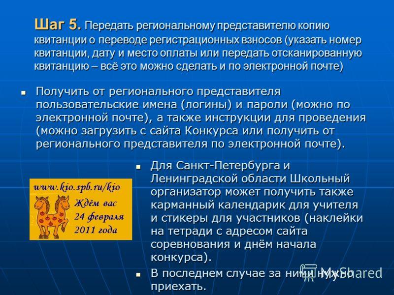 Шаг 5. Передать региональному представителю копию квитанции о переводе регистрационных взносов (указать номер квитанции, дату и место оплаты или передать отсканированную квитанцию – всё это можно сделать и по электронной почте) Для Санкт-Петербурга и