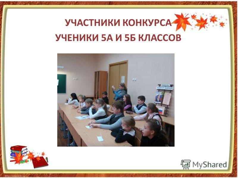 УЧАСТНИКИ КОНКУРСА УЧЕНИКИ 5А И 5Б КЛАССОВ