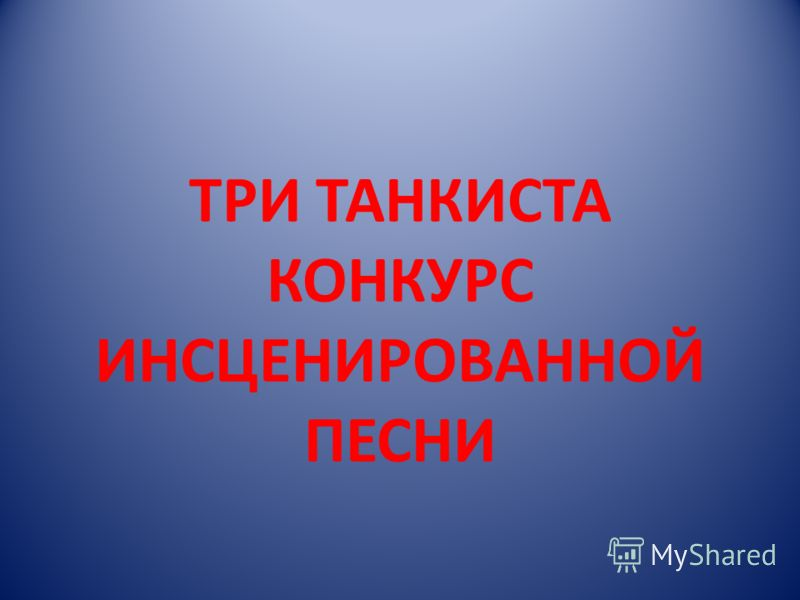 ТРИ ТАНКИСТА КОНКУРС ИНСЦЕНИРОВАННОЙ ПЕСНИ