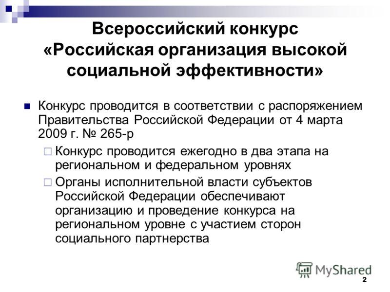 2 Всероссийский конкурс «Российская организация высокой социальной эффективности» Конкурс проводится в соответствии с распоряжением Правительства Российской Федерации от 4 марта 2009 г. 265-р Конкурс проводится ежегодно в два этапа на региональном и