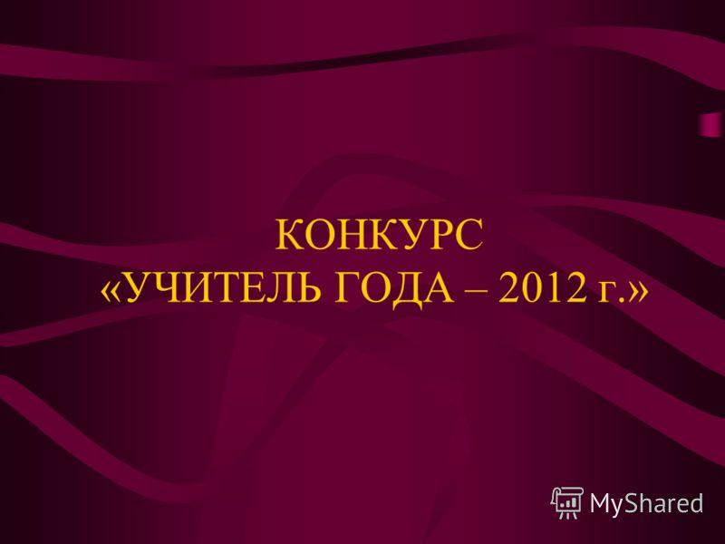 КОНКУРС «УЧИТЕЛЬ ГОДА – 2012 г.»