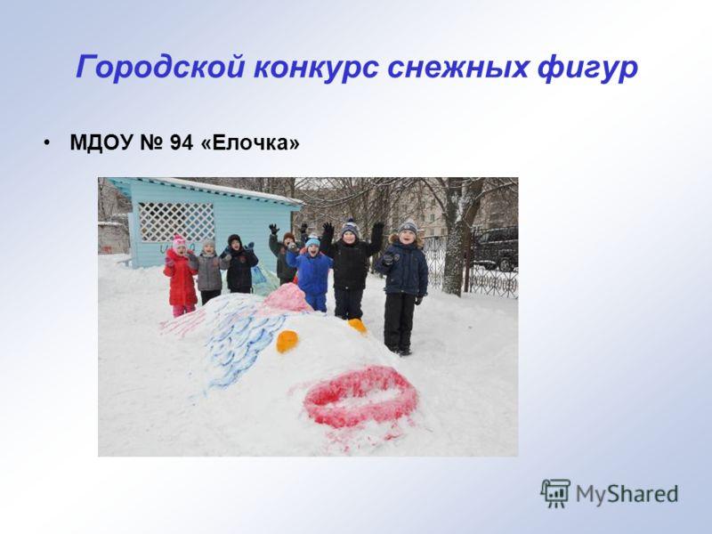 Городской конкурс снежных фигур МДОУ 94 «Елочка»