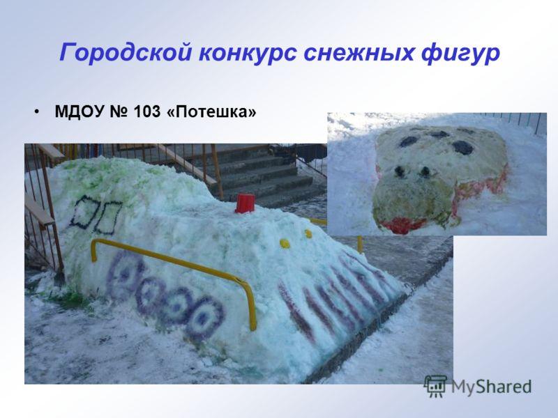Городской конкурс снежных фигур МДОУ 103 «Потешка»