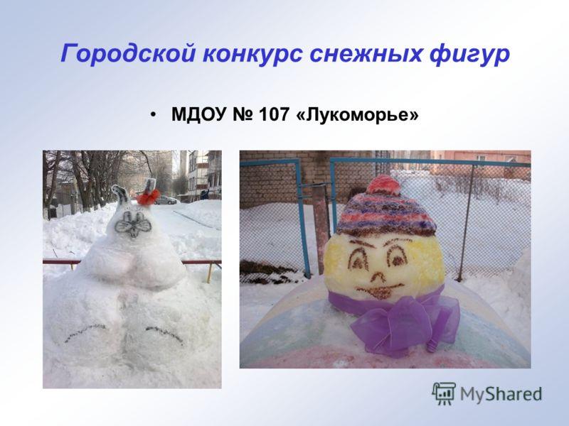 Городской конкурс снежных фигур МДОУ 107 «Лукоморье»