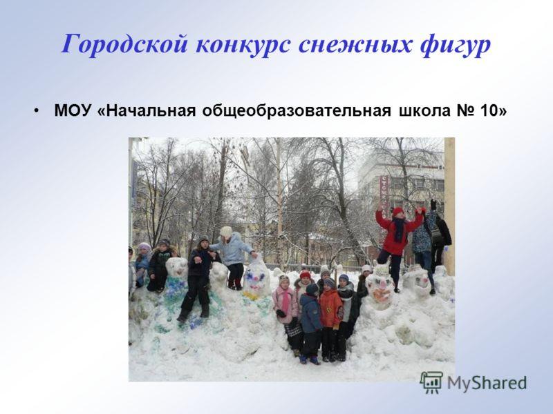 Городской конкурс снежных фигур МОУ «Начальная общеобразовательная школа 10»