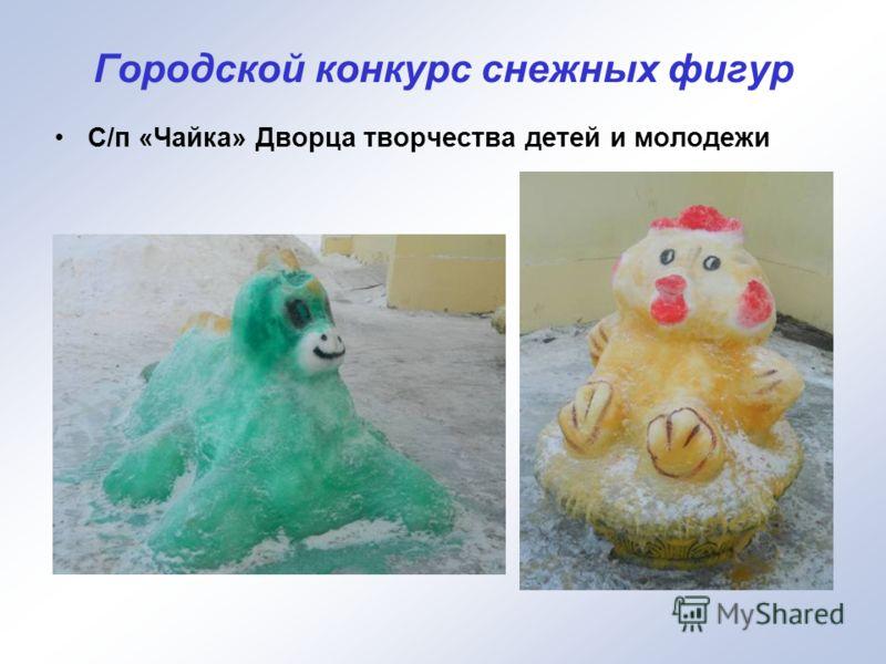 Городской конкурс снежных фигур С/п «Чайка» Дворца творчества детей и молодежи