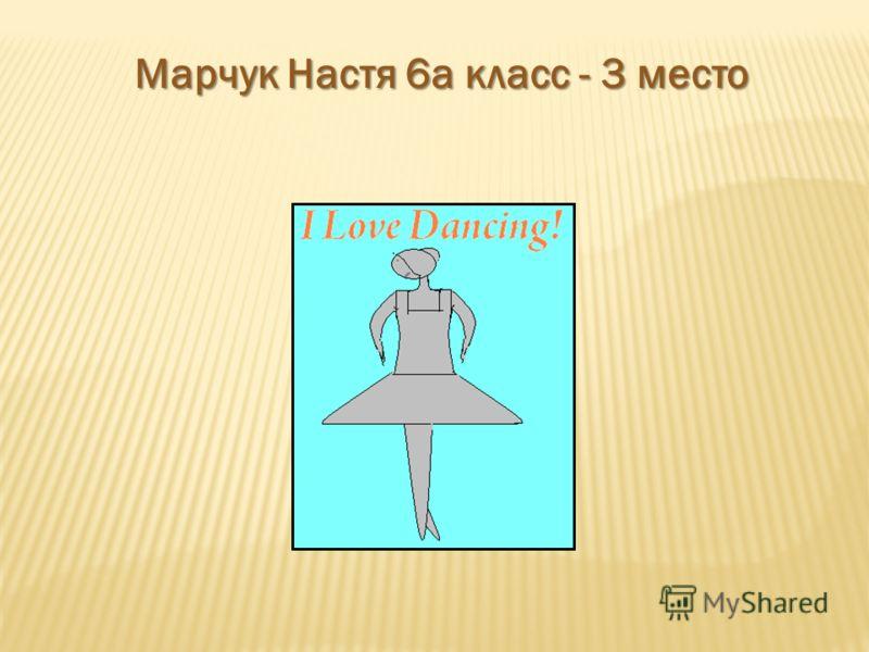 Марчук Настя 6а класс - 3 место