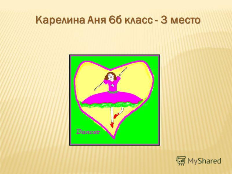 Карелина Аня 6б класс - 3 место