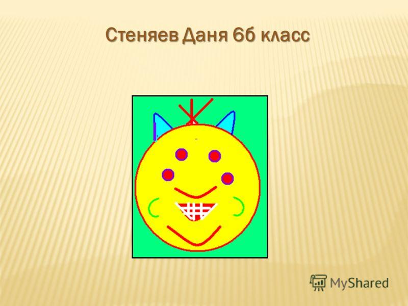 Стеняев Даня 6б класс