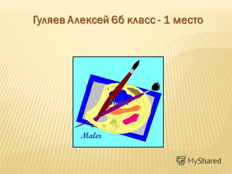 Гуляев Алексей 6б класс - 1 место Maler