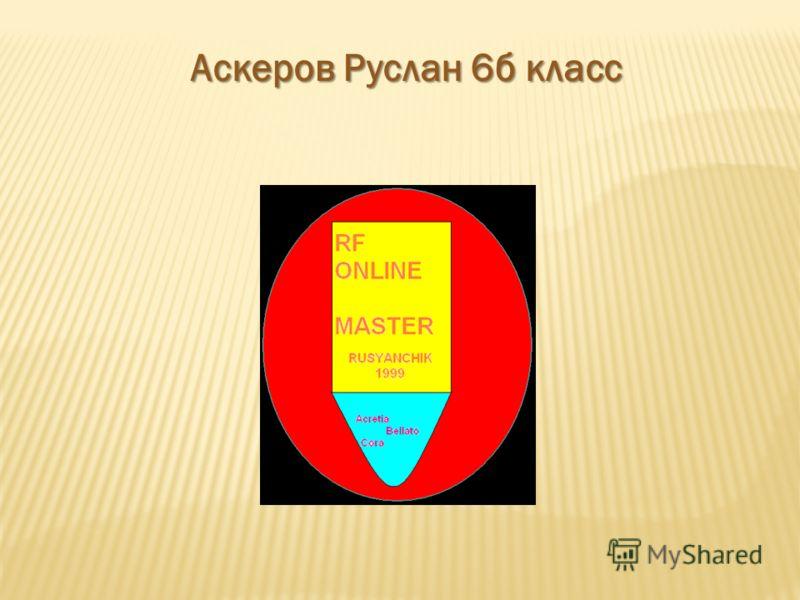 Аскеров Руслан 6б класс