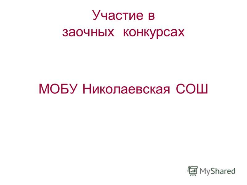 Участие в заочных конкурсах МОБУ Николаевская СОШ