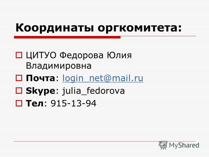 Координаты оргкомитета: ЦИТУО Федорова Юлия Владимировна Почта: login_net@mail.rulogin_net@mail.ru Skype: julia_fedorova Тел: 915-13-94