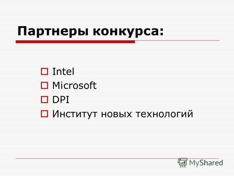 Партнеры конкурса: Intel Microsoft DPI Институт новых технологий