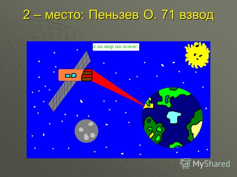 2 – место: Пеньзев О. 71 взвод