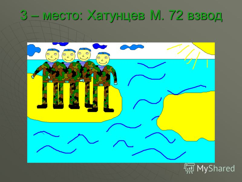 3 – место: Хатунцев М. 72 взвод