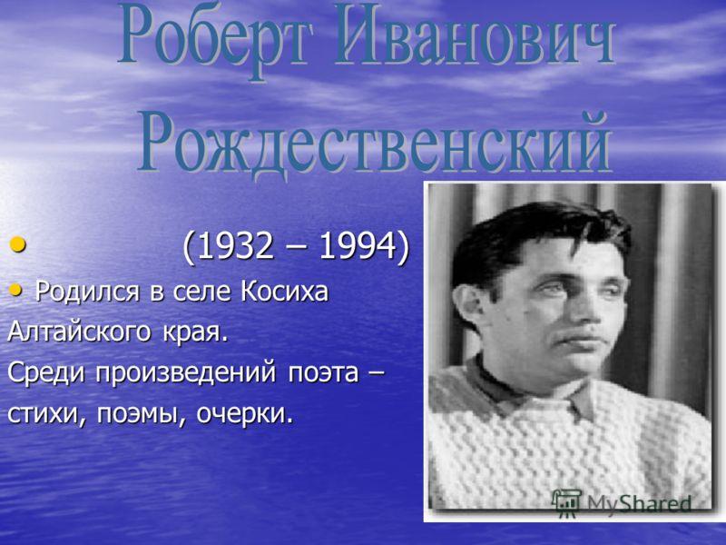 (1932 – 1994) (1932 – 1994) Родился в селе Косиха Родился в селе Косиха Алтайского края. Среди произведений поэта – стихи, поэмы, очерки.