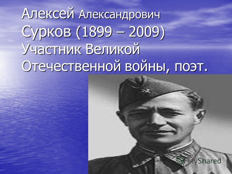 Алексей Александрович Сурков (1899 – 2009) Участник Великой Отечественной войны, поэт.