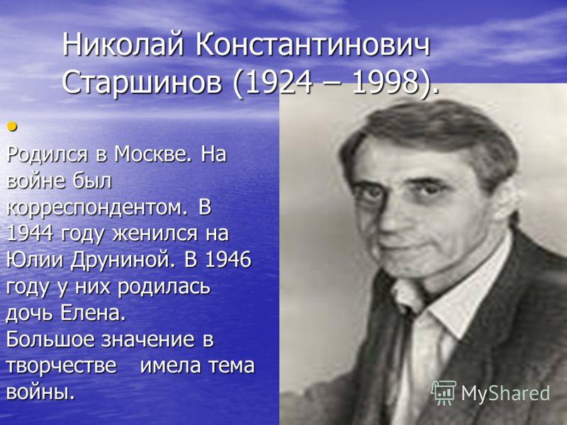 Родился в Москве. На войне был корреспондентом. В 1944 году женился на Юлии Друниной. В 1946 году у них родилась дочь Елена. Большое значение в творчестве имела тема войны. Родился в Москве. На войне был корреспондентом. В 1944 году женился на Юлии Д