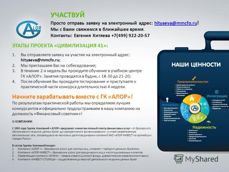УЧАСТВУЙ Просто отправь заявку на электронный адрес: hityaeva@mmcfo.ru !hityaeva@mmcfo.ru Мы с Вами свяжемся в ближайшее время. Контакты: Евгения Хитяева +7(499) 922-20-57 О КОМПАНИИ: С 1993 года Группа Компаний «АЛОР» предлагает клиентам полный спек