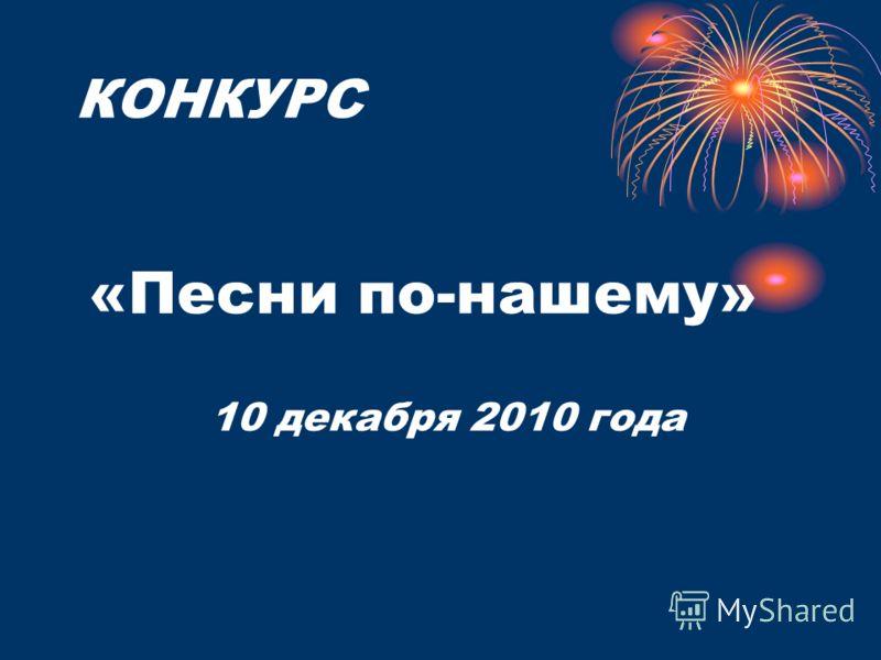 КОНКУРС «Песни по-нашему» 10 декабря 2010 года