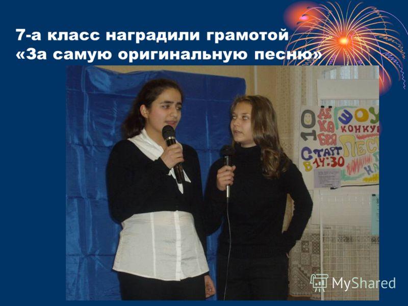 7-а класс наградили грамотой «За самую оригинальную песню»