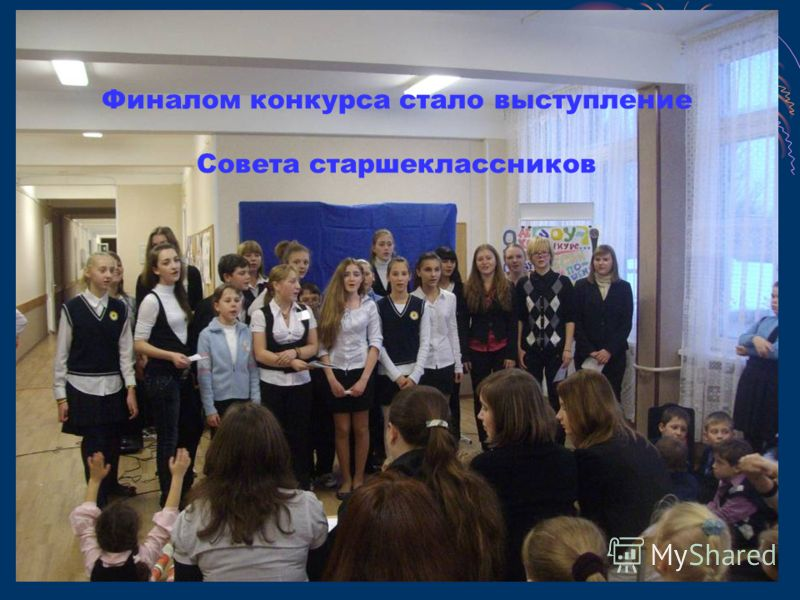 Финалом конкурса стало выступление Совета старшеклассников