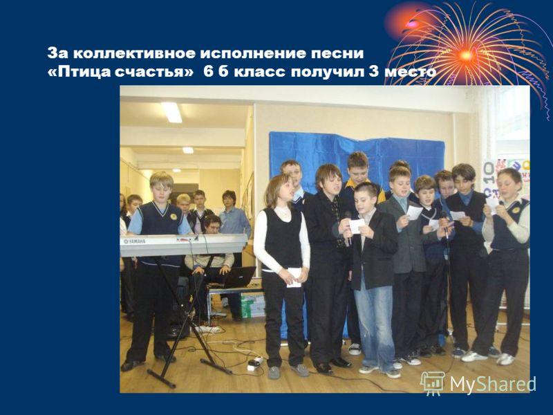 За коллективное исполнение песни «Птица счастья» 6 б класс получил 3 место