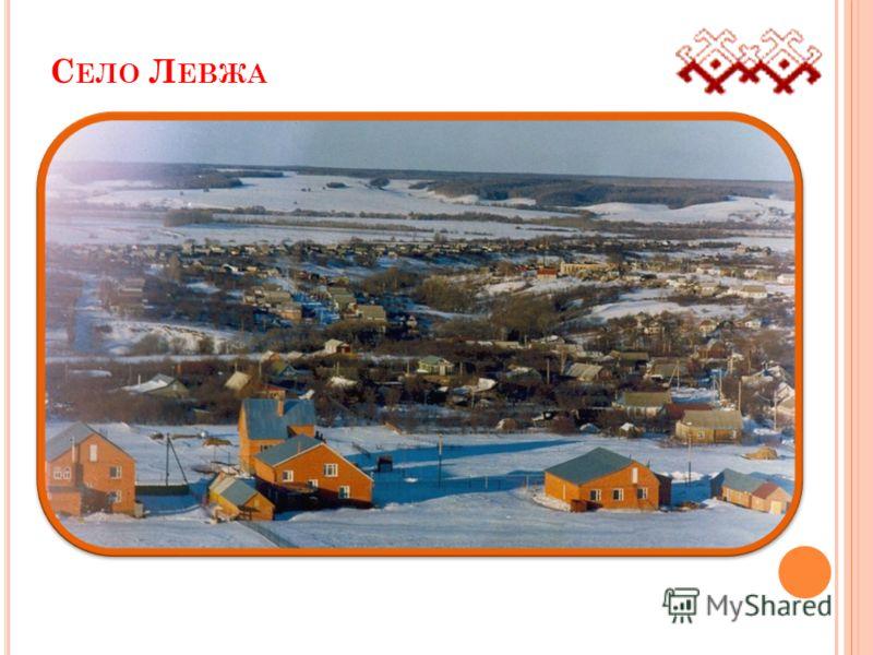 Слева по дороге Рузаевка – Саранск в 7 км от райцентра расположено старинное, утопающее в садах село Левжа. Население 960 человек, В основном мордва – мокша. С ЕЛО Л ЕВЖА