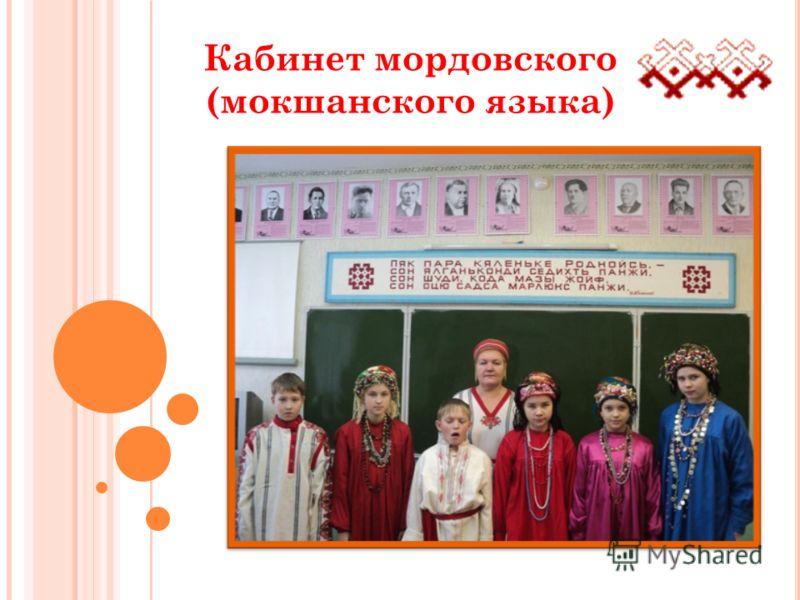 Кабинет мордовского (мокшанского языка)