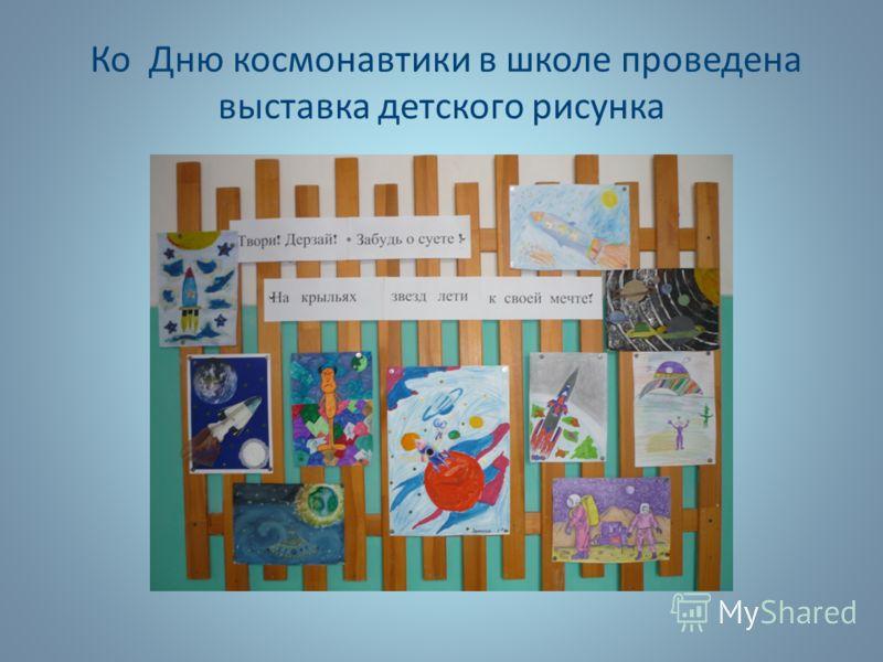 Ко Дню космонавтики в школе проведена выставка детского рисунка