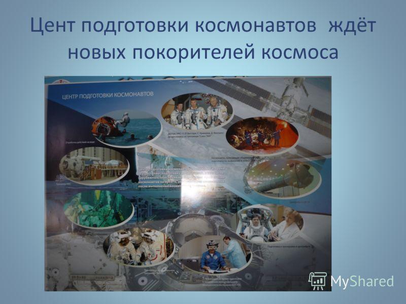 Цент подготовки космонавтов ждёт новых покорителей космоса