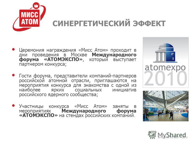 СИНЕРГЕТИЧЕСКИЙ ЭФФЕКТ Церемония награждения «Мисс Атом» проходит в дни проведения в Москве Международного форума «АТОМЭКСПО», который выступает партнером конкурса; Гости форума, представители компаний-партнеров российской атомной отрасли, приглашают