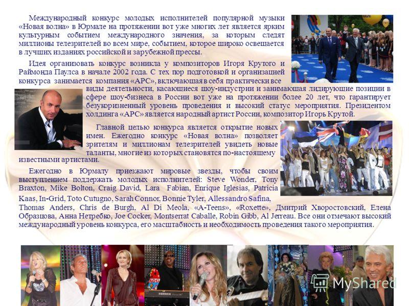Международный конкурс молодых исполнителей популярной музыки «Новая волна» в Юрмале на протяжении вот уже многих лет является ярким культурным событием международного значения, за которым следят миллионы телезрителей во всем мире, событием, которое ш