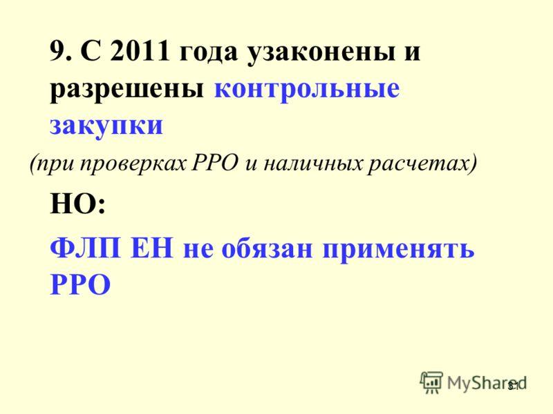 31 9. С 2011 года узаконены и разрешены контрольные закупки (при проверках РРО и наличных расчетах) НО: ФЛП ЕН не обязан применять РРО